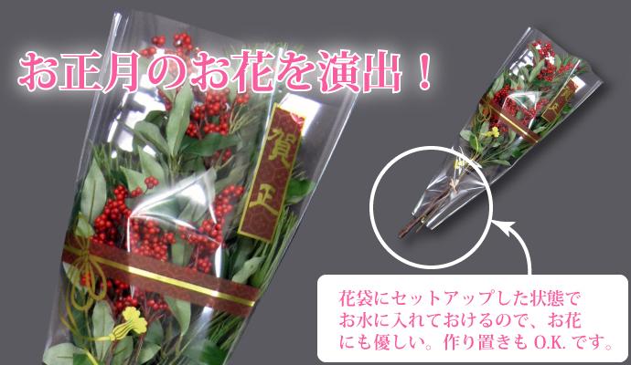 正月花袋の使用イメージ